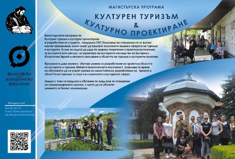 Три иновативни магистърски програми в сферата на туризма и социалната комуникация предлага Пловдивският университет