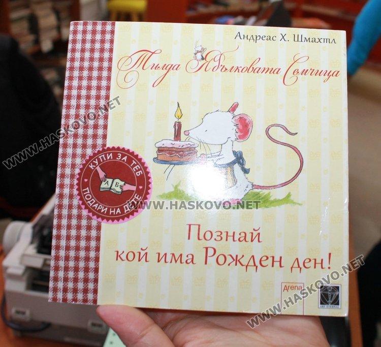 Каравеловци направиха дарение на димитровградската библиотека
