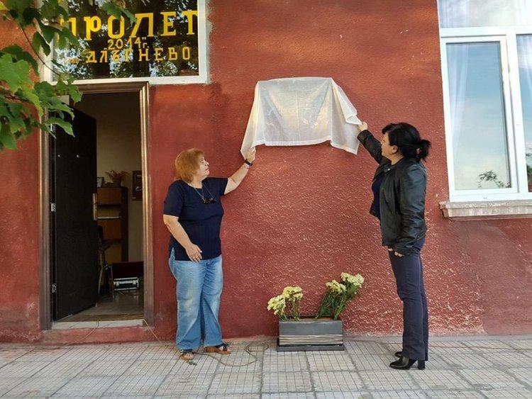 Паметна плоча на Кръстьо Кърстев откриха в Длъгнево, снимки -ТВ Димитровград