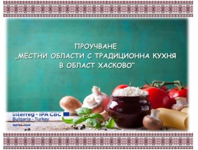 Проучиха кои са традиционните гозби в Хасково и областта, рецептите – в мобилно приложение
