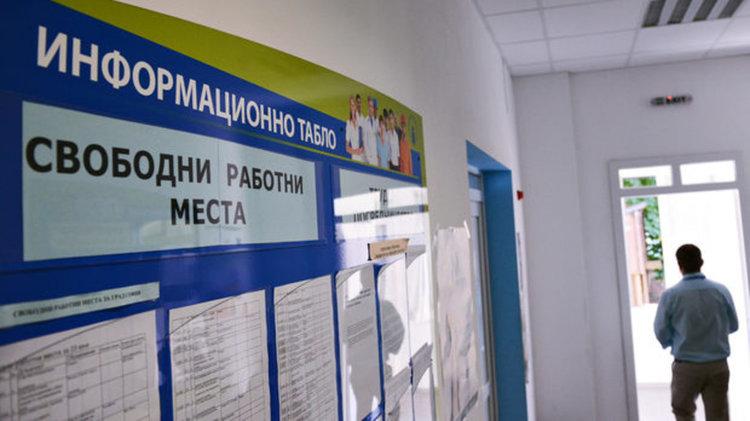 Нов етап в развитието на трудовия пазар у нас, но не и в Хасково
