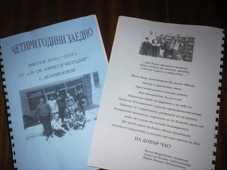Четвъртокласници отпечатаха книга със спомени и истории от училище