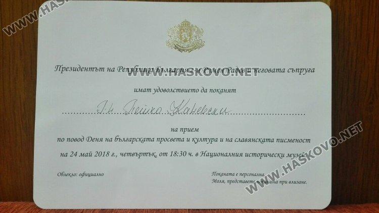 Директорът на димитровградската библиотека с покана за приема на Президента