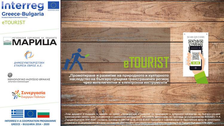Проектът  eTOURIST презентира културното и природно наследство на трансграничния регион Хасково-Еврос