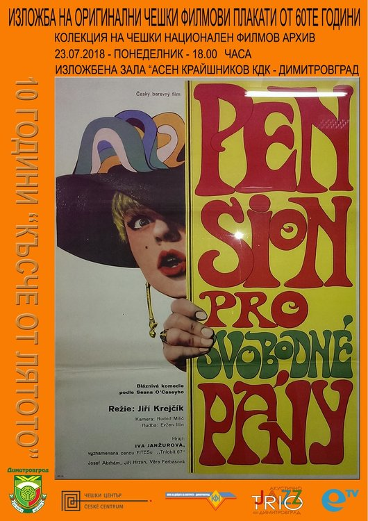"""Концерти и изложба на филмови плакати за 10-годишнината на """"Късче от лятото"""""""