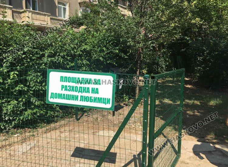 Площадка за домашни любимци в центъра на Димитровград