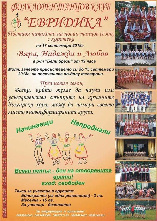 """ФТК """"Евридика"""" подхваща новия творчески сезон с хоровод в Деня на Вяра, Надежда и Любов"""