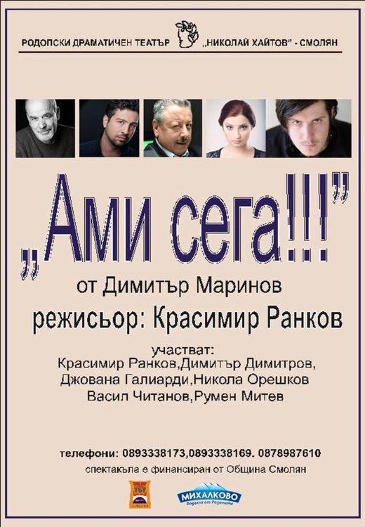 """С премиера на новата комедия """"Ами сега!!!"""" РДТ открива сезона в Смолян"""