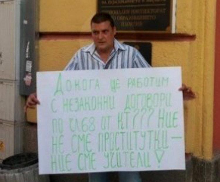 Всеки десети учител в Хасково държан на верижка с временен договор
