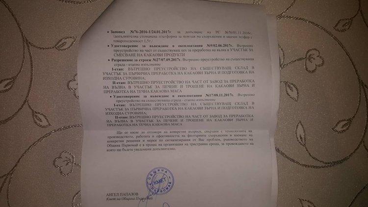 """Кметът отговори на гражданите, които поискаха среща със собствениците на """"Алкао"""""""