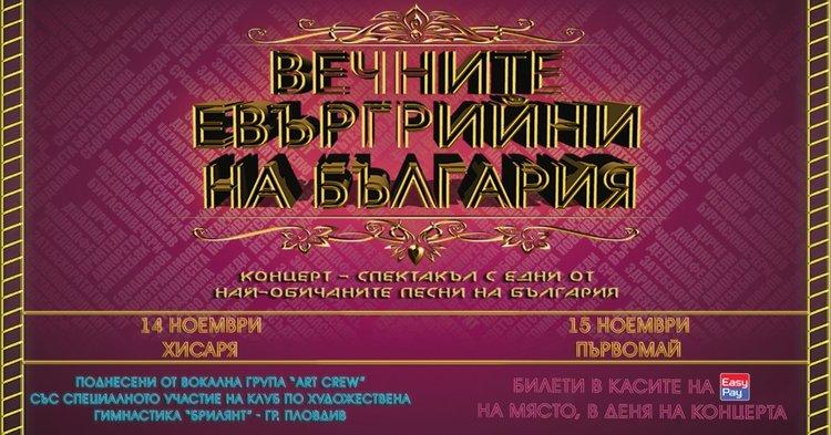 """Със спектакъл по български евъргрийни в Първомай ще гостува """"Art Crew"""""""