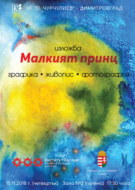 """Пътуващата изложба """"Малкият принц"""" идва и в Димитровград"""