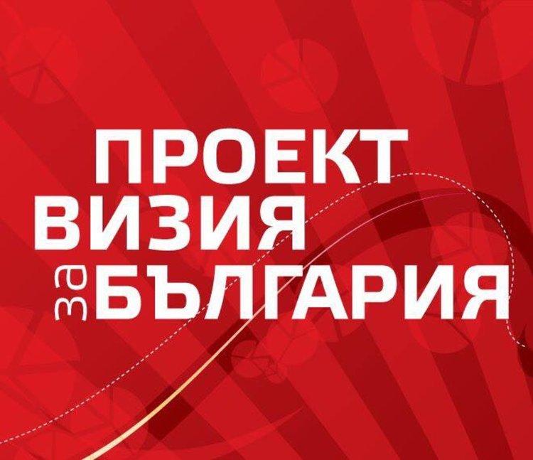 БСП представя в Кърджали Визия на младите за България