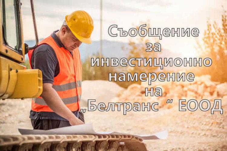 "Инвестиционно намерение ""Белтранс"" ЕООД"