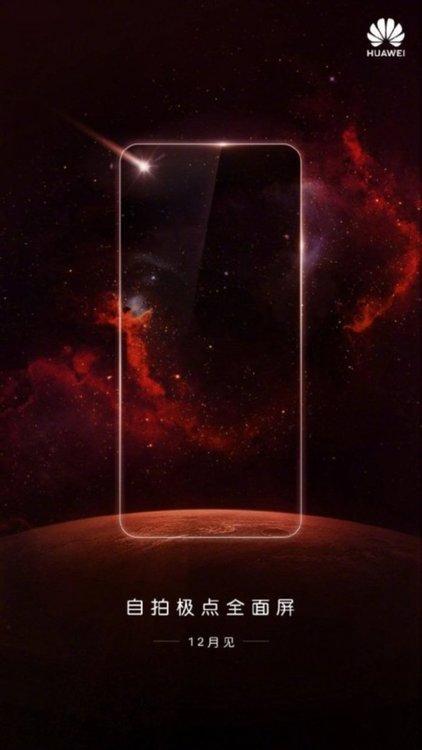 Huawei представя смартфон с Infinity-O дисплей през декември