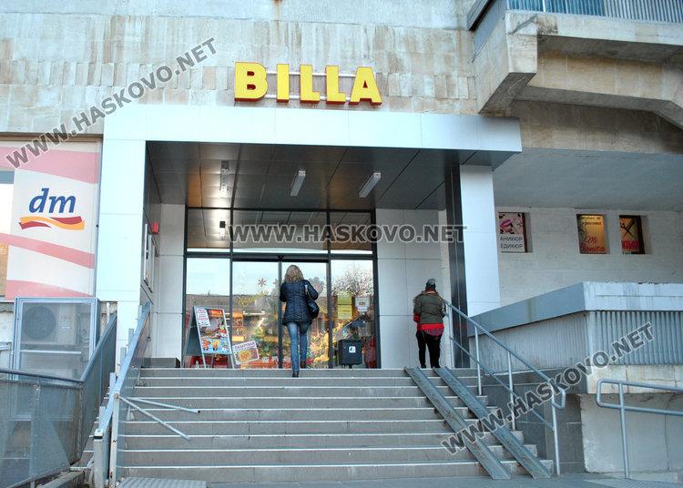 Хасковлия: В БИЛЛА цакат с цените, таксуват по-скъпо от етикета