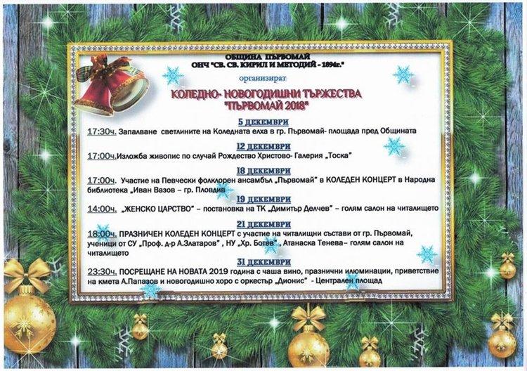 Със запалване на коледната елха стартират празниците в Първомай
