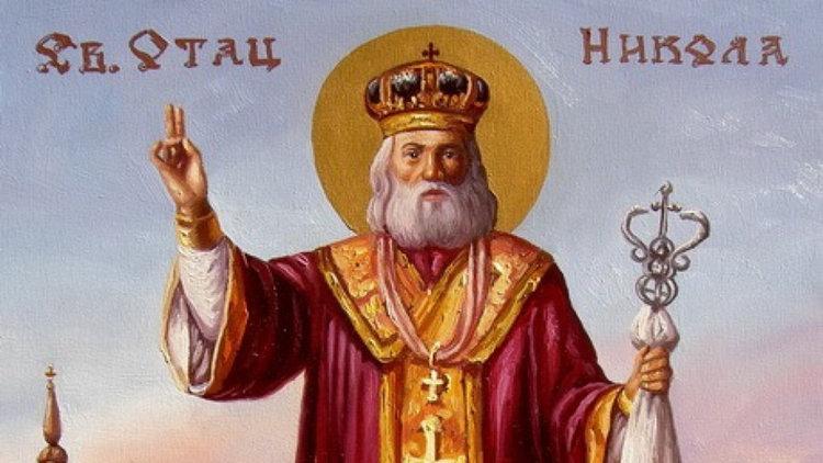Днес почитаме св. Николай Чудотворец, честито на всички именици