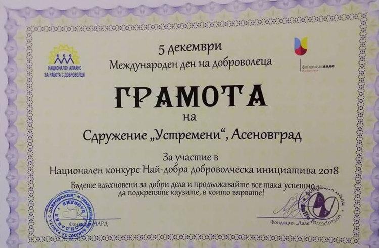 """Сдружение """"Устремени"""" с грамота от президента Радев"""