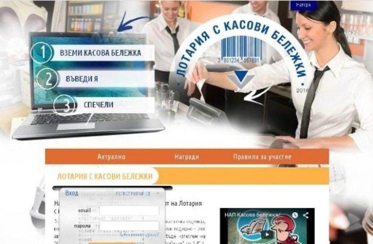 Смолянчани регистрираха касови бележки за над 4 млн.лв. за голямата награда от лотарията на НАП