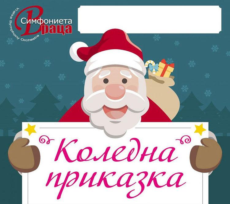 """""""Коледна приказка"""" на """"Симфониета Враца"""" в читалище """"Родолюбие"""""""