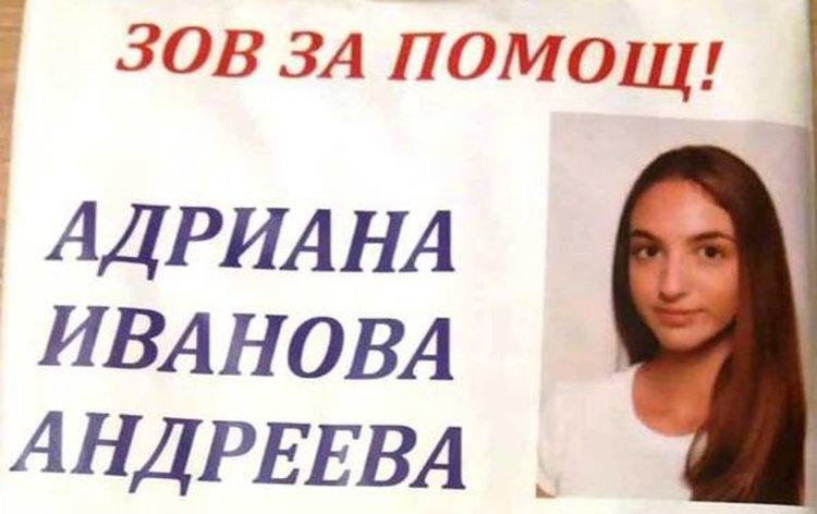 Спешно се събират 14 000 евро за лечение на Ади, ученичка в Езиковата