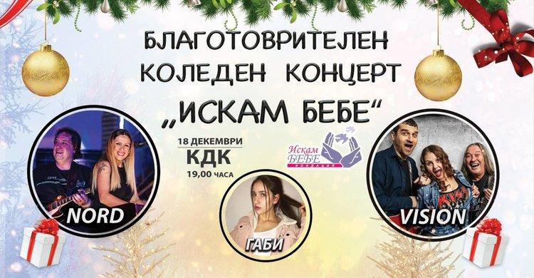 Рок за повече деца в Димитровград