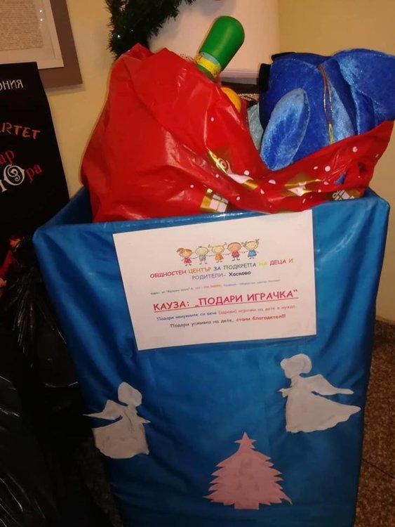 Третокласници от Кърджали дариха играчки за хасковски деца