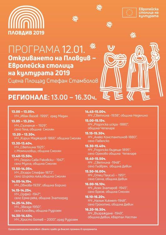 Родопските читалища с най-богата програма за откриването на Европейска столица на културата в Пловдив