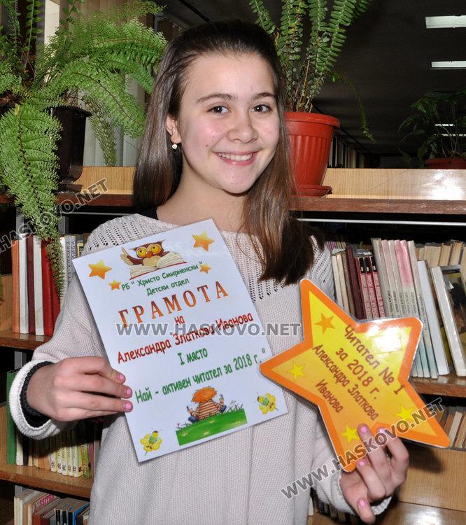Шестокласничката Александра Иванова