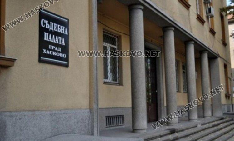Ръст на делата в Районния съд в Хасково