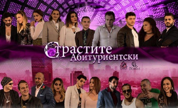 Нов български комедиен филм тръгва по кината през април