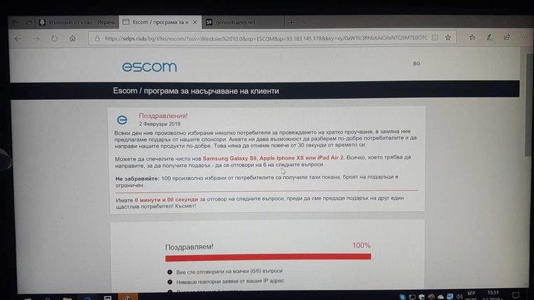 ESCOM предупреждава за измама в интернет
