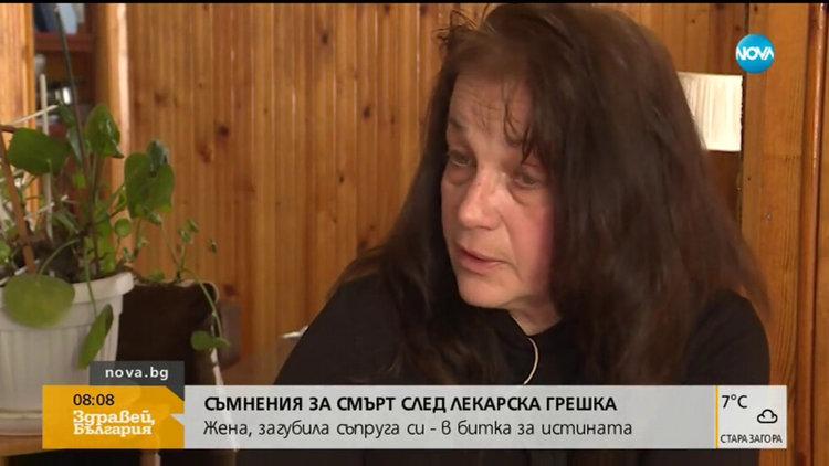 Лекарска грешка?: Жена твърди, че мъжът ѝ е починал след 5 операции в 2 болници