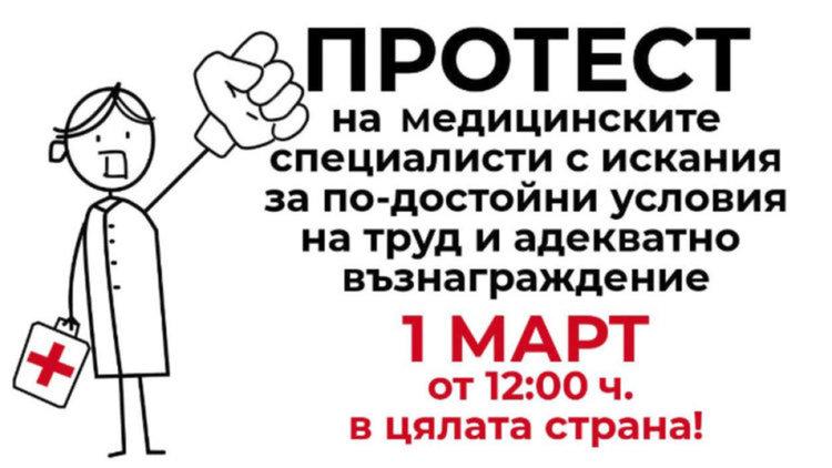 Димитровградските мед. сестри излизат на протест - искат основна заплата от 1 120лв.