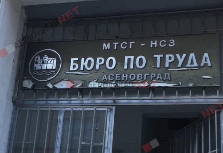 За безработните асеновградчани-висшисти: Търсят се счетоводител, директор и учител