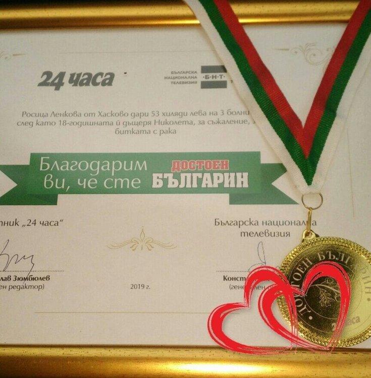 Майката на Ники– Росица Ленкова сред достойните българи на годината /обновена/