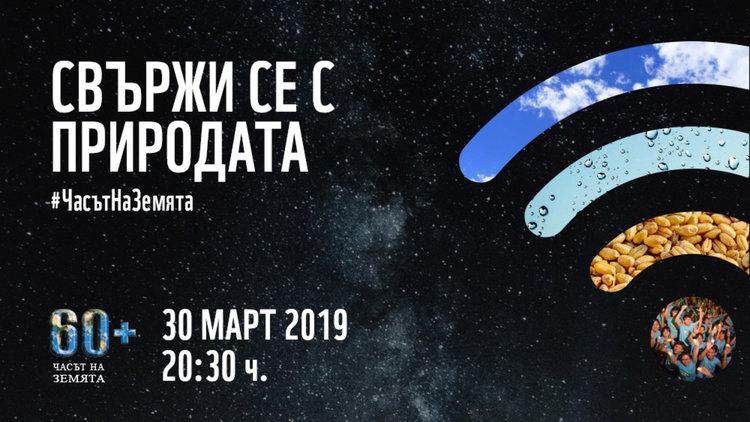 Димитровград отново се включва в Часът на Земята