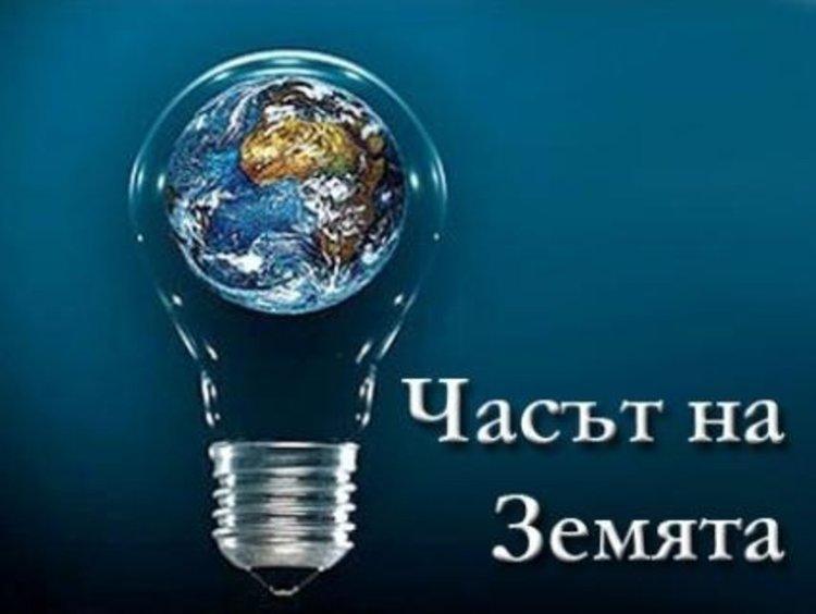 """Перник се включва в """"Часът на Земята"""""""