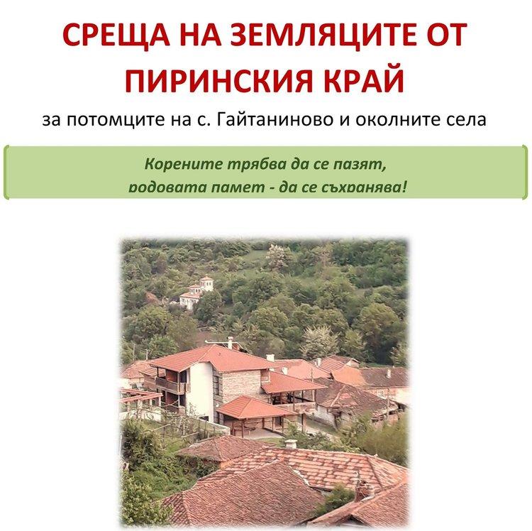 Среща на земляците от Пиринския край организират в библиотеката