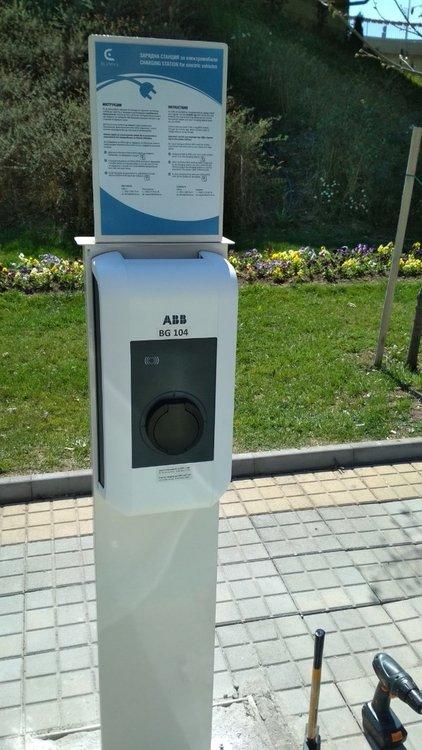 Две зарядни станции за електромобилите действат в Димитровград