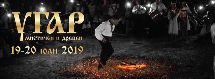 "Фестивал ""Угар"" ни събира за поредна година на 19-ти и 20-ти юли"