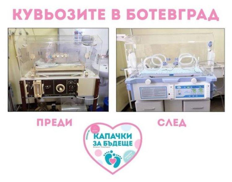 Доброволци спасяват бебета и подменят кувьози... с капачки!