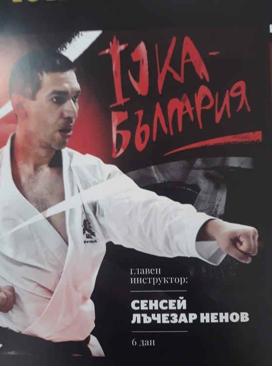 В Смолян ще има семинар по бойни изкуства с главен инструктор с шести дан