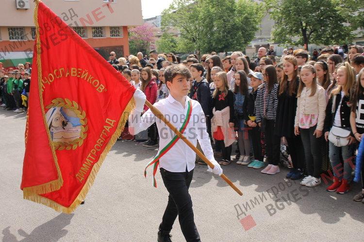 "Патронен празник чества днес ОУ ""Пенчо Славейков"""