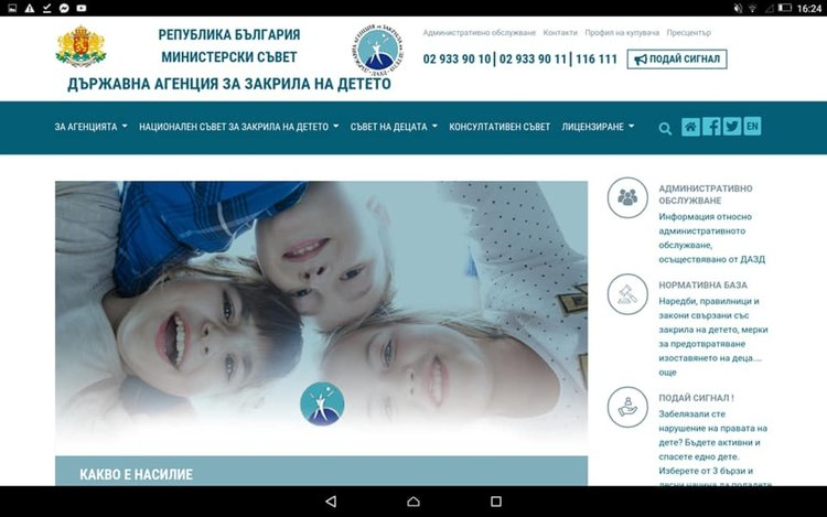 Майки в Смолян готвят протест срещу промени в Закона за закрила на детето