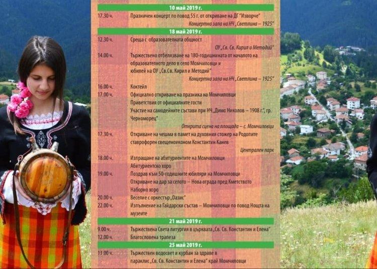 Министърът на образованието пристига в Момчиловци за честването на 180 години просветно дело в родопското село
