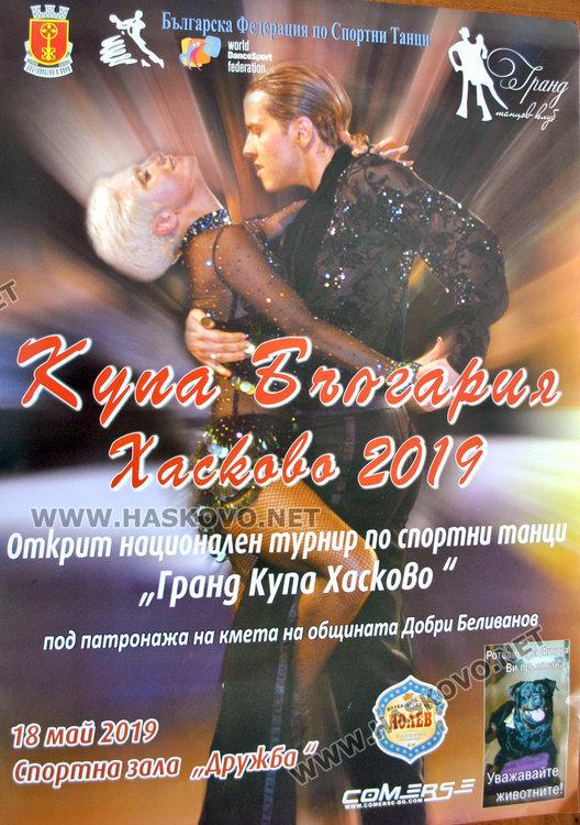 Рекорден брой участници в състезанията по спортни танци в Хасково, Ротвайлер ги спонсорира
