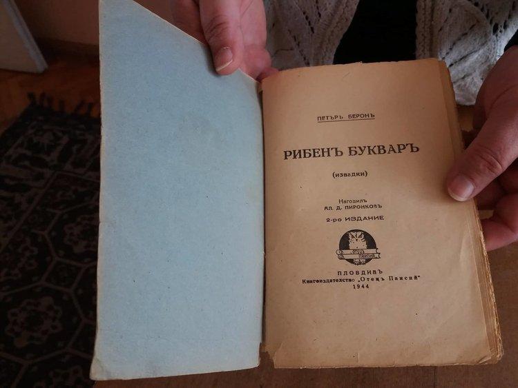 """Дебърското читалище получи в дар """"Рибен буквар"""", издаден през 1944 година"""