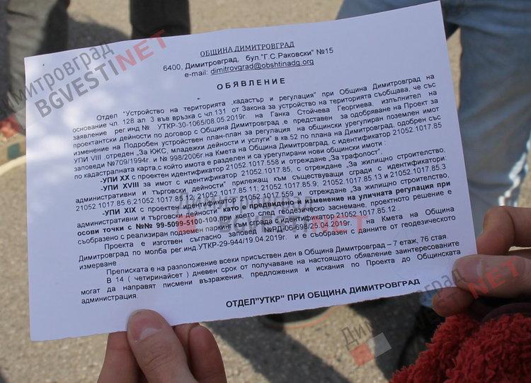 Димитровградчани излязоха на протест– търсят диалог с общината за бъдещето на зелен терен